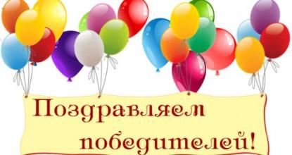 Подведение итогов конкурса «Весёлый Новый Год»