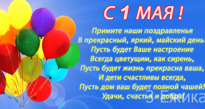 С праздником 1 Мая!
