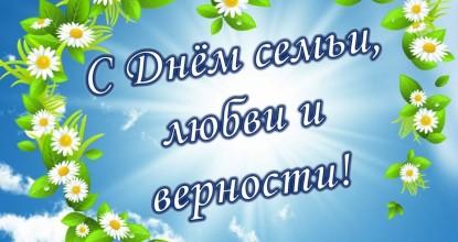 Поздравляем с Днём Семьи, Любви и Верности!