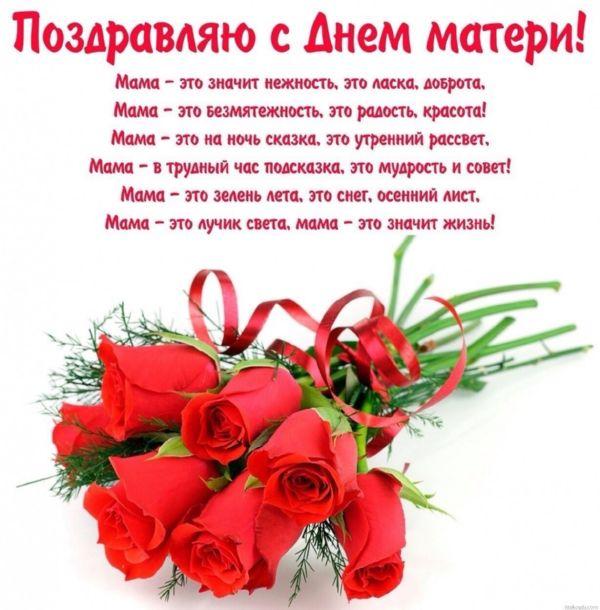 pozdravleniya-s-dnem-materi-62